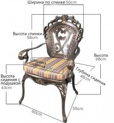 Кресло из литого алюминия Корона с размерами.